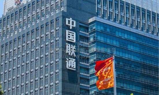 中国联通3