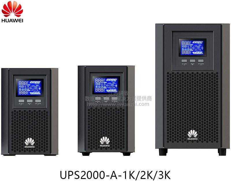 UPS2000-A-系列(1-3kVA)简版彩页2