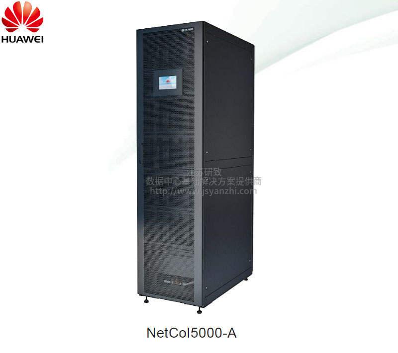 行级风冷智能温控产品NetCol5000-A042H